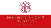 2018中国国际商标品牌节来啦