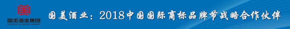 国美酒业:2018中国国际商标品牌节战略合作伙伴
